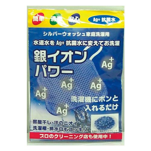 【ご自宅の洗濯機を銀イオン洗濯機に!】抗菌水洗浄!銀イオンパワー