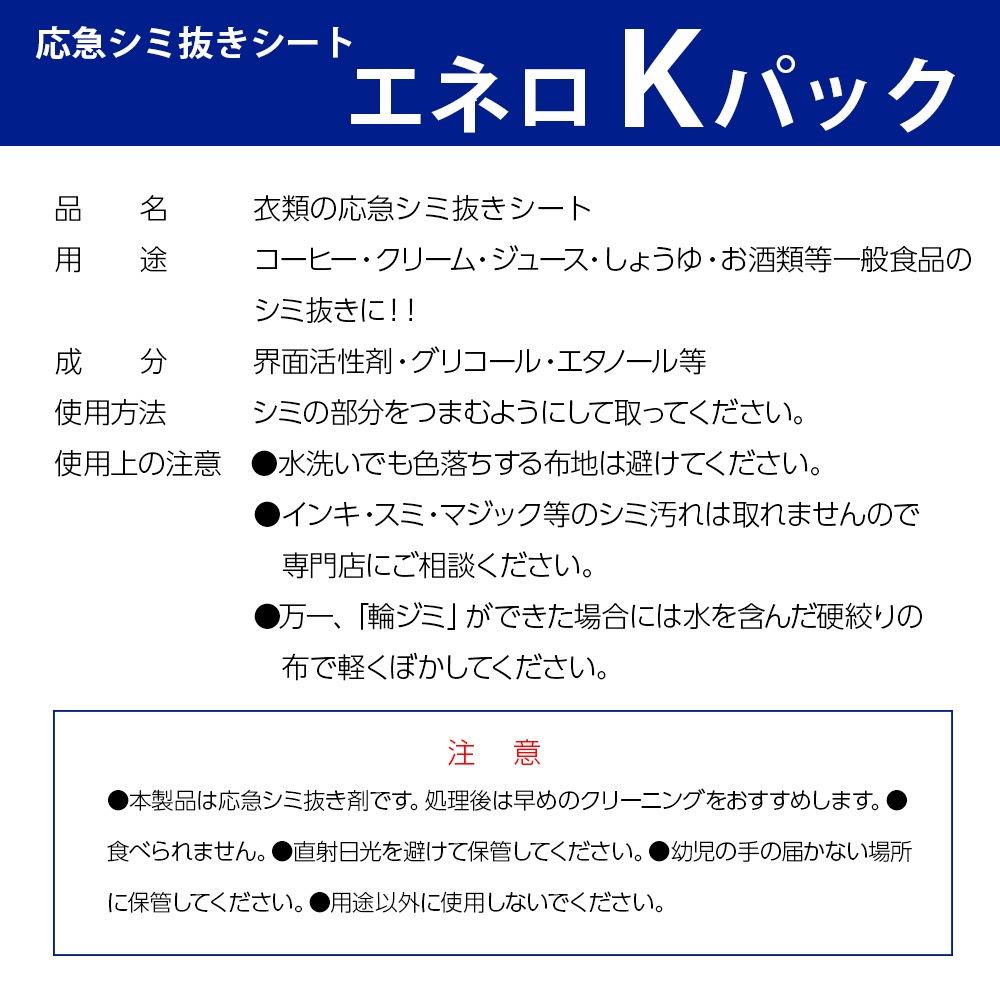 出先でのしみ抜きに!応急シミ抜き剤【エネロKパック】5P×10セット