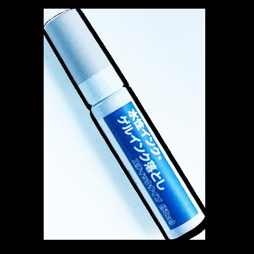 【業務用シミ抜き剤】水性インク・ゲルインク落としスティックタイプ
