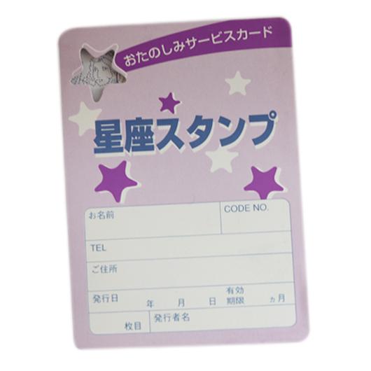【ポイントカード】星座スタンプ
