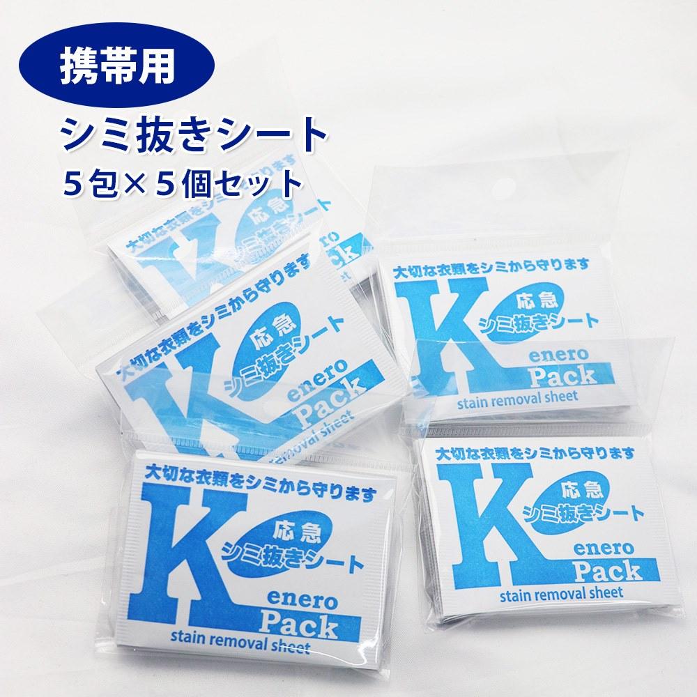 出先でのしみ抜きに!応急シミ抜き剤【エネロKパック】5P×5セット