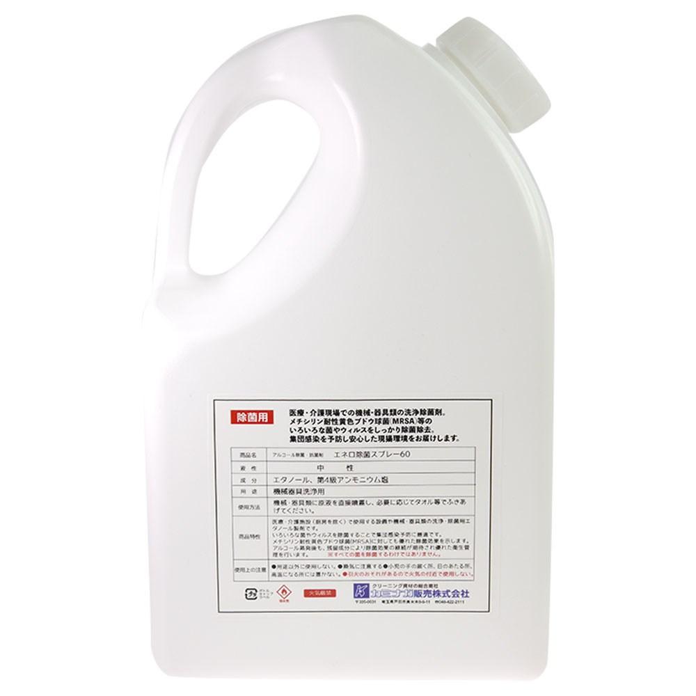 エネロ 除菌スプレー60補充用2L 機械器具洗浄除菌剤 食品添加物エタノール 第4級アンモニウム塩 ウィルス除去