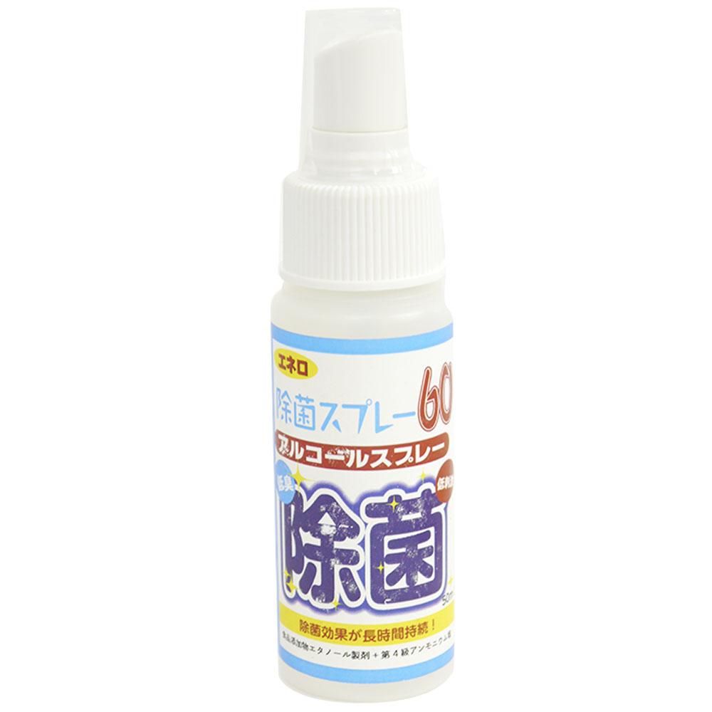 【携帯用】エネロ 除菌スプレー60(50ml)機械器具洗浄除菌剤 食品添加物エタノール 第4級アンモニウム塩 ウィルス除去