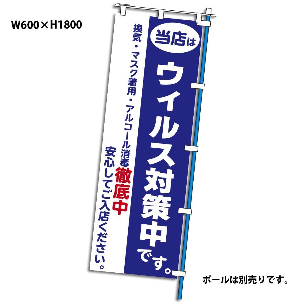 のぼりウィルス対策実施中02