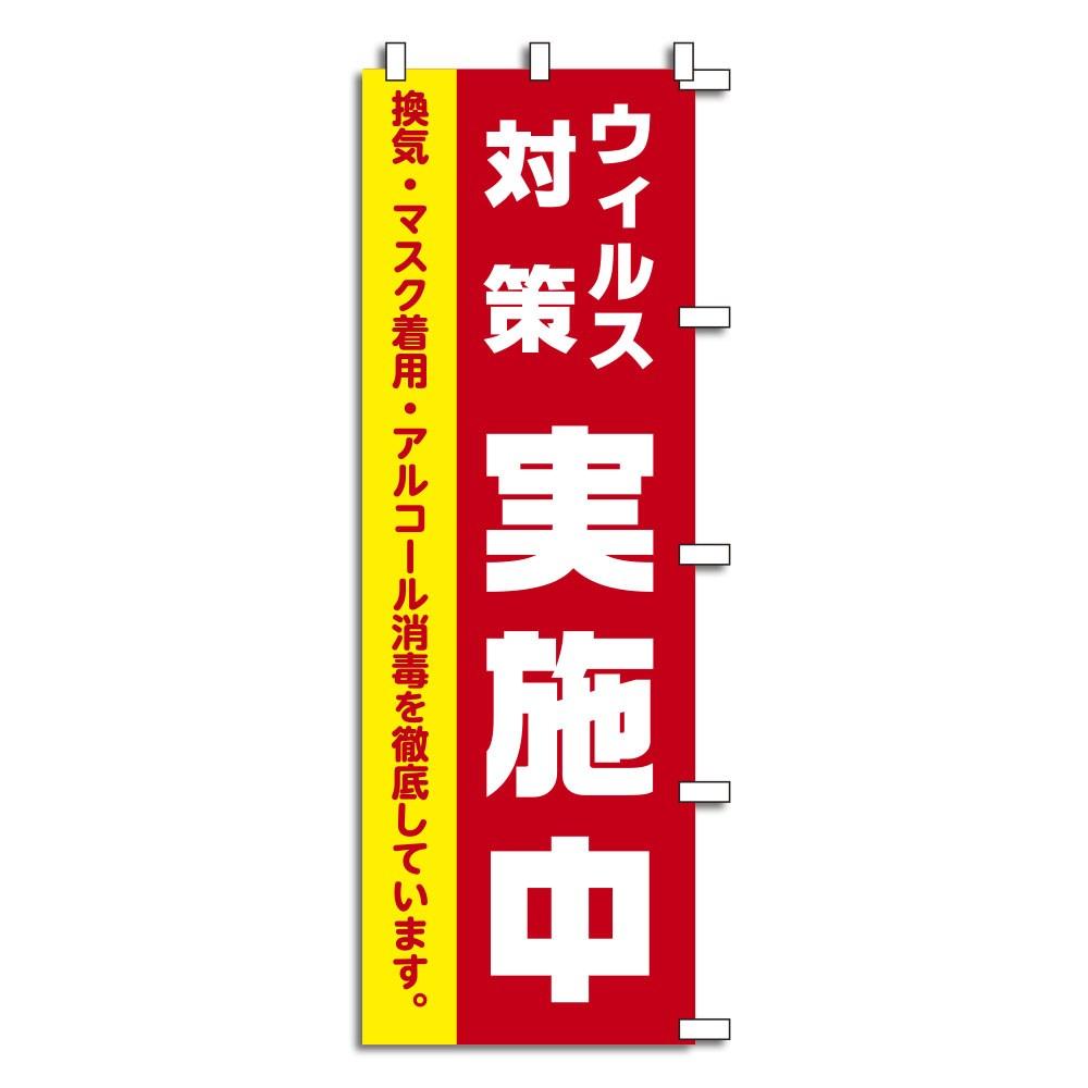 のぼりウィルス対策実施中03