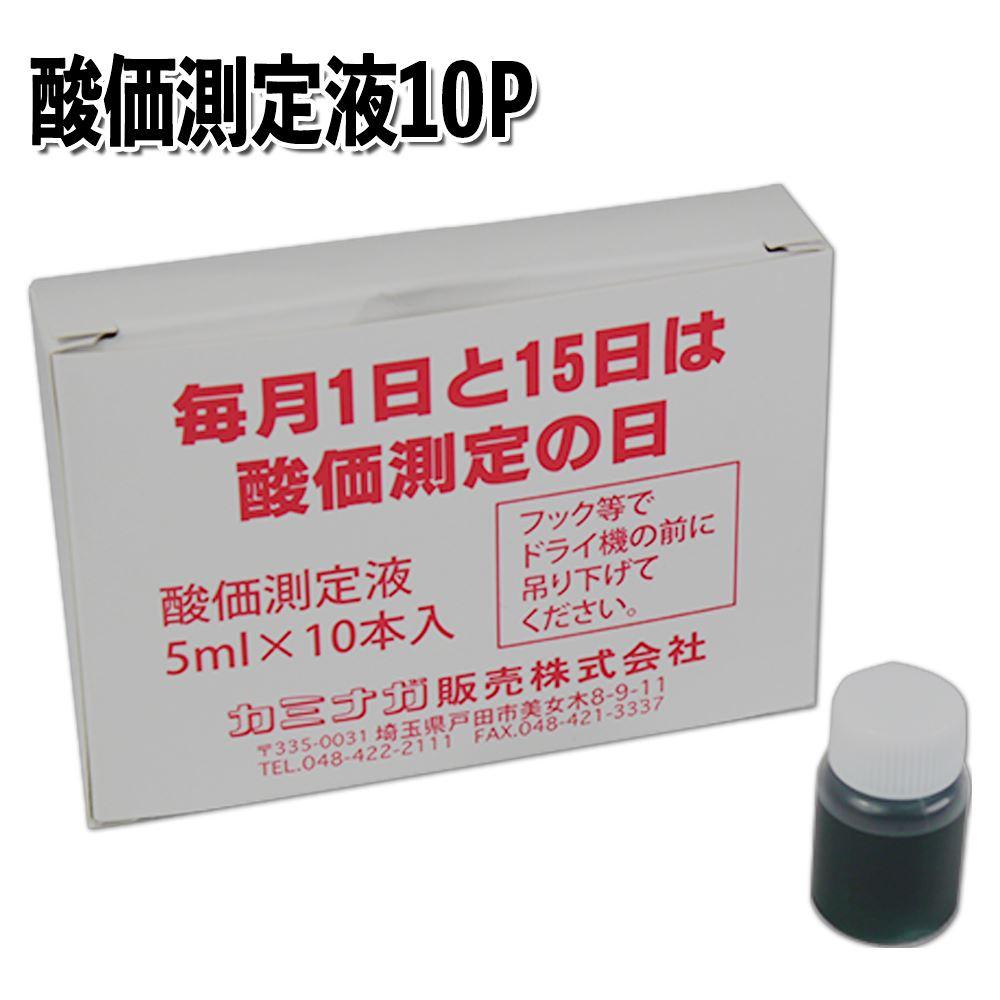 【溶剤管理はまず酸価測定から!】酸価測液のみ10P