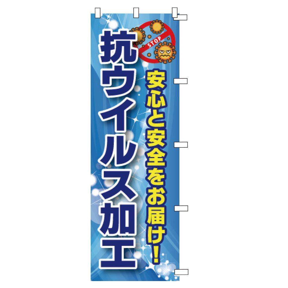 のぼり抗ウイルス安心(幕)