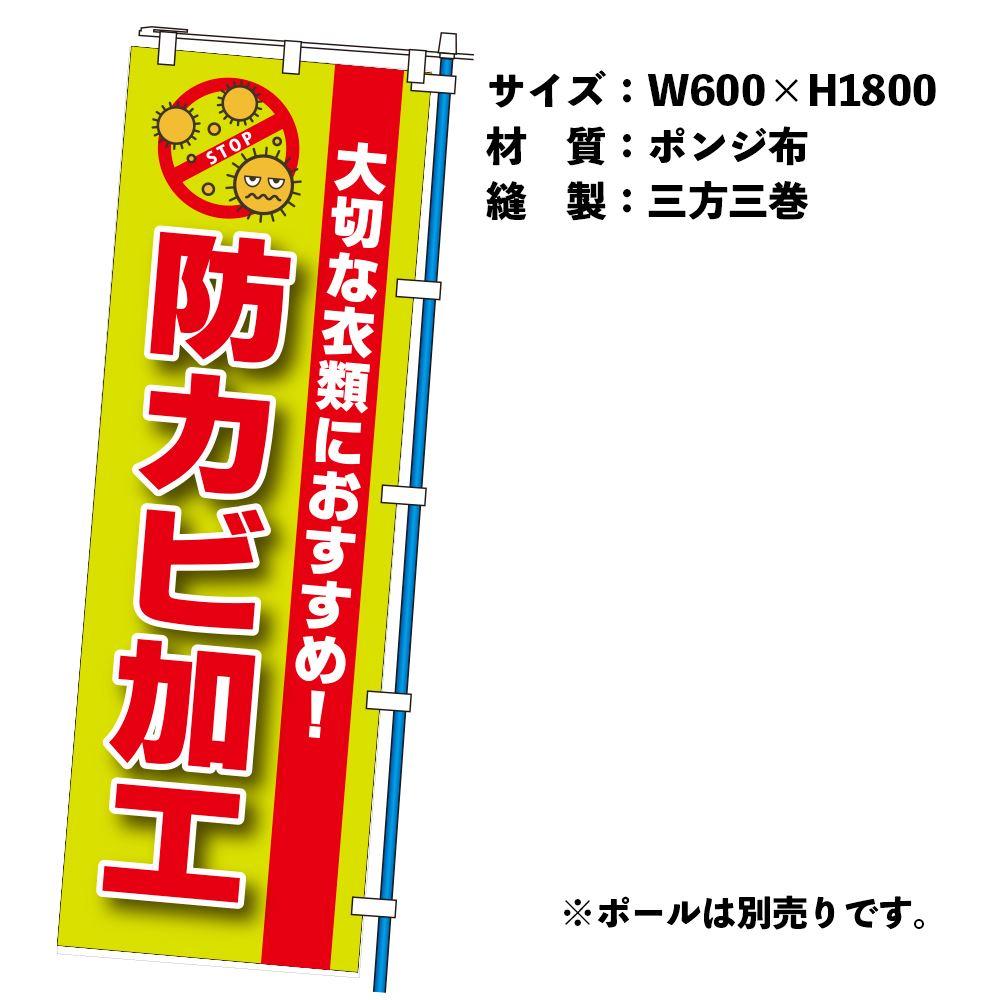 のぼり防カビ加工(幕)