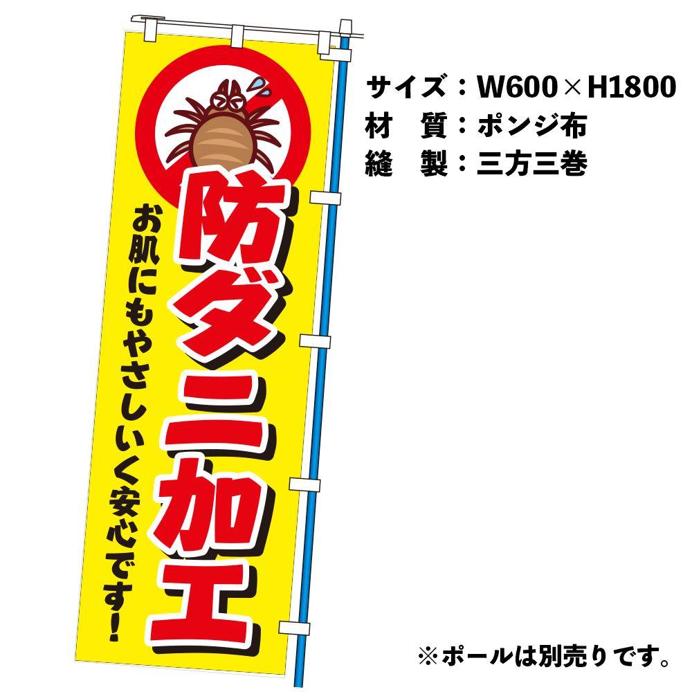 のぼり防ダニ加工(幕)