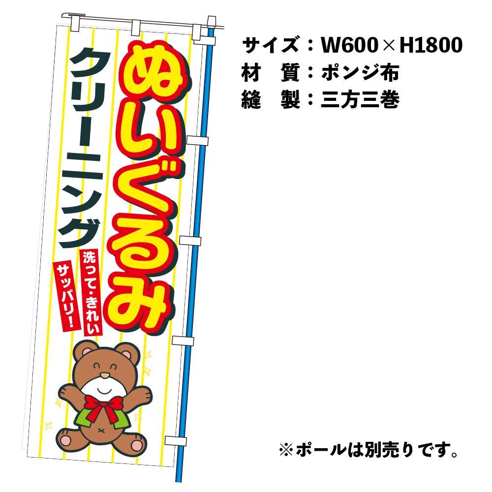 のぼりぬいぐるみCL(幕)