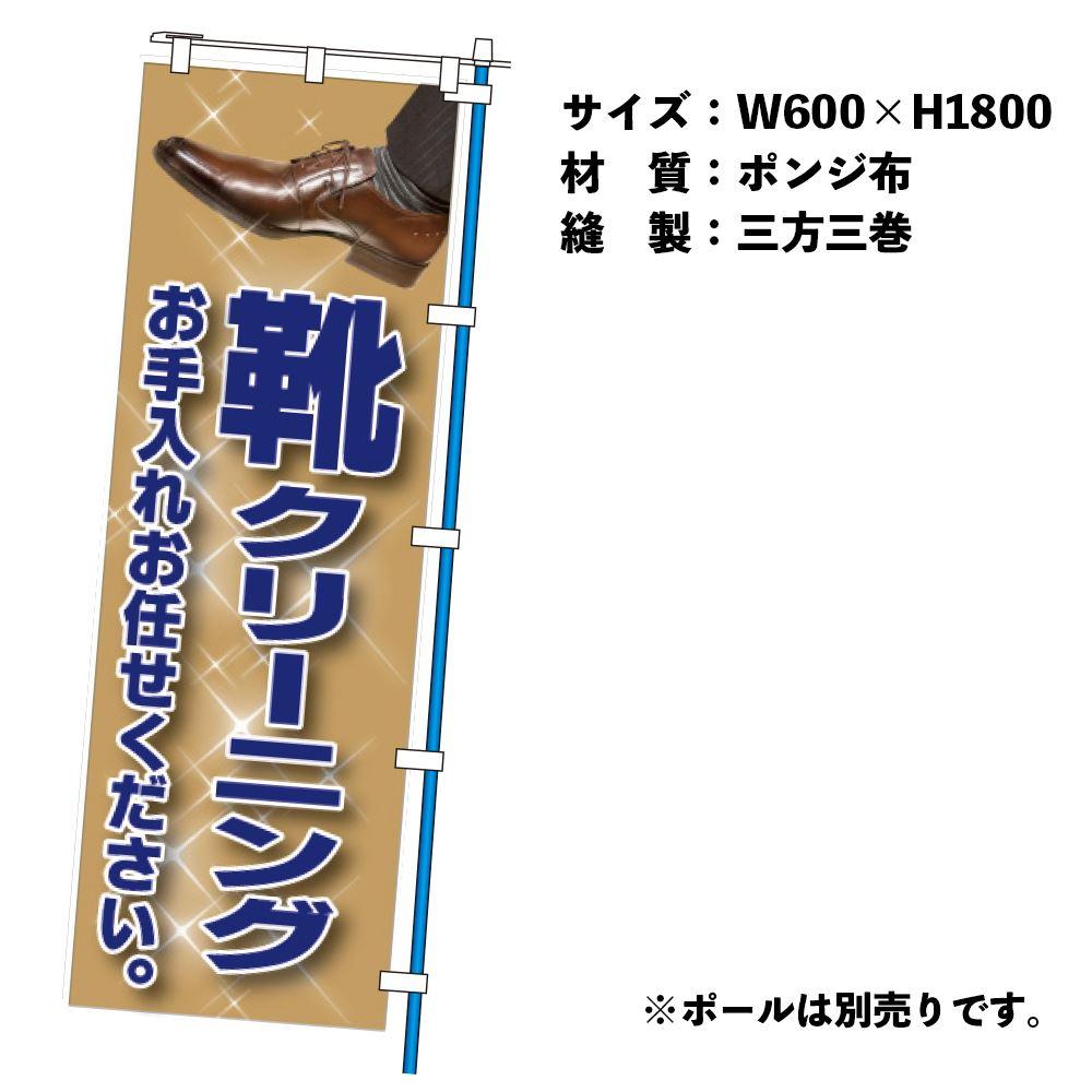 のぼり靴クリーニング�2(幕)