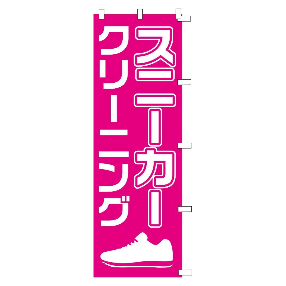 のぼり1CスニーカーCL(幕)