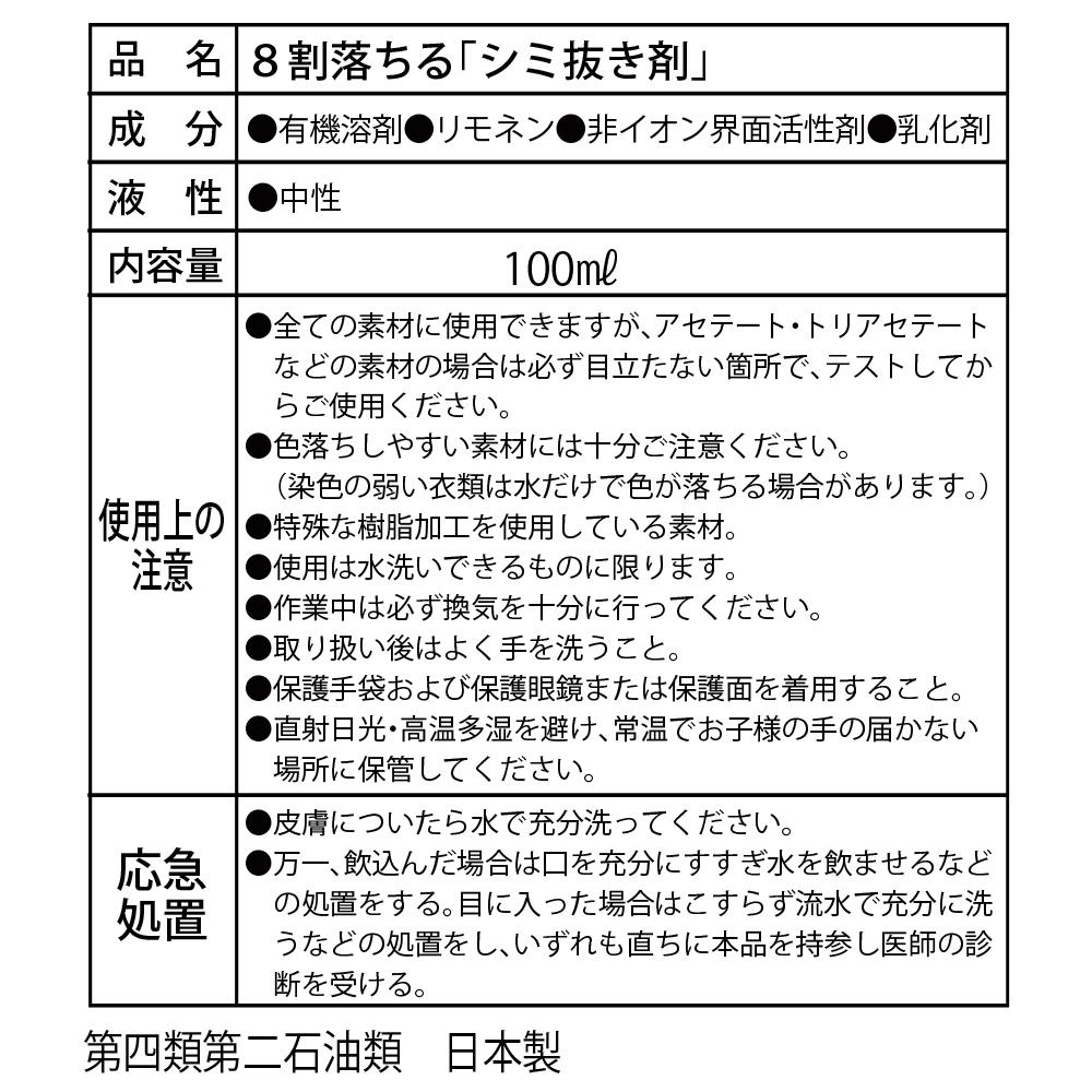 【元祖】8割落ちるシミ抜き剤100cc リモネン配合