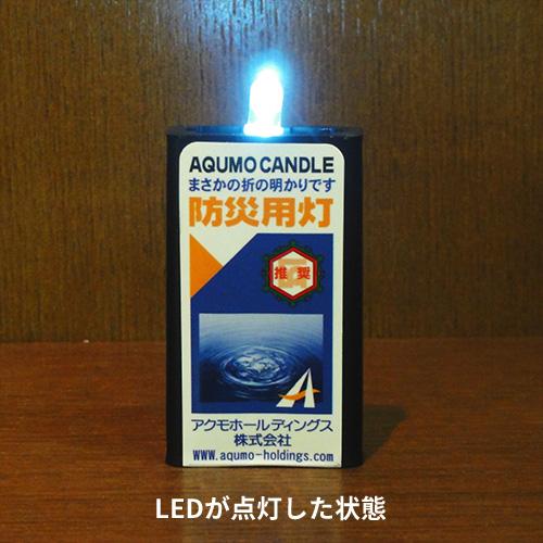 水で光る防災用水電池ライト