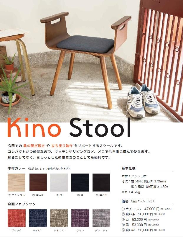 書籍 Kino Book 〜観察の樹〜台湾と日本の架け橋〜