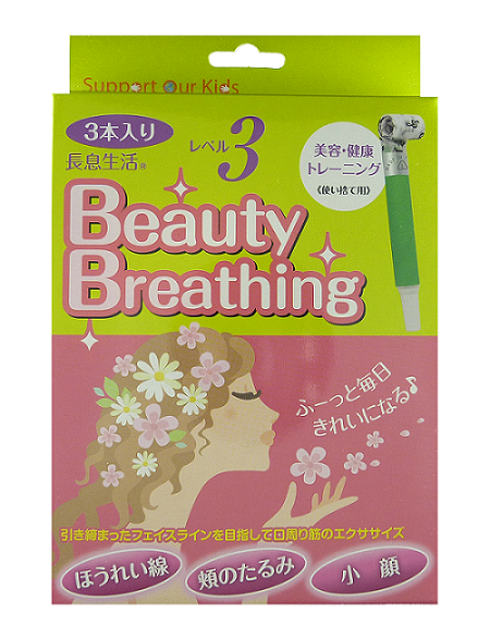 長息生活 Beauty Breathing レベル3