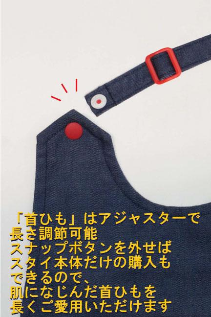 ネコポス対応大人スタイ〜撥水・撥油加工の糸で製法〜