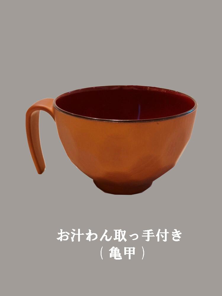 らくらく汁わん 茶 亀甲