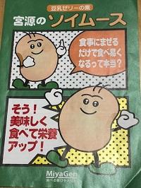 宮源のソイムース(1袋 1kg)