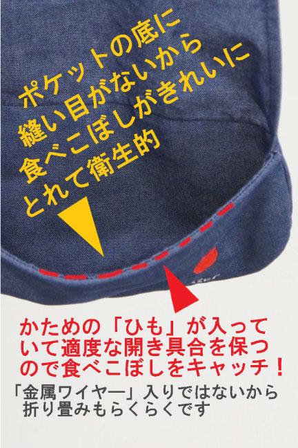 【ネコポス対応】お子様スタイ〜撥水・撥油加工済みの糸で製法〜