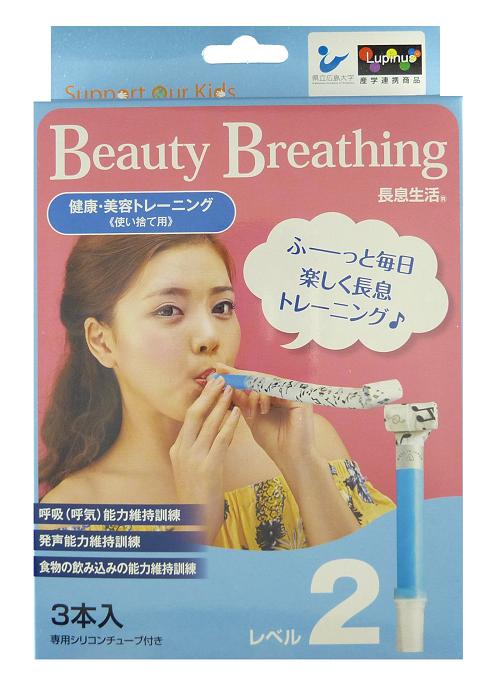 【ネコポス対応】長息生活(吹き戻し) Beauty Breathing レベル各0・1・2・と トライアルセット