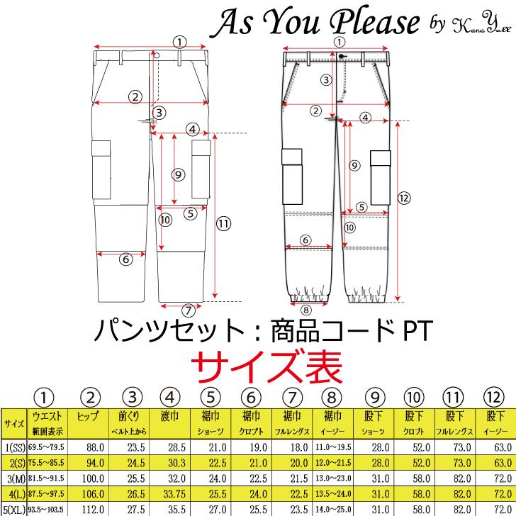 【パンツパーツ】9パーツセット WHITE