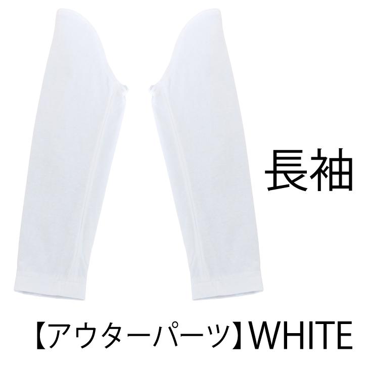【クリエイティブアウター】長袖パーツ