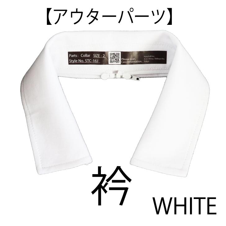 【クリエイティブアウター】衿パーツ