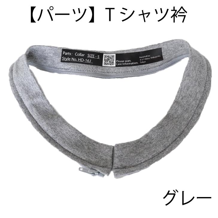 【クリエイティブトップス】Tシャツ衿パーツ