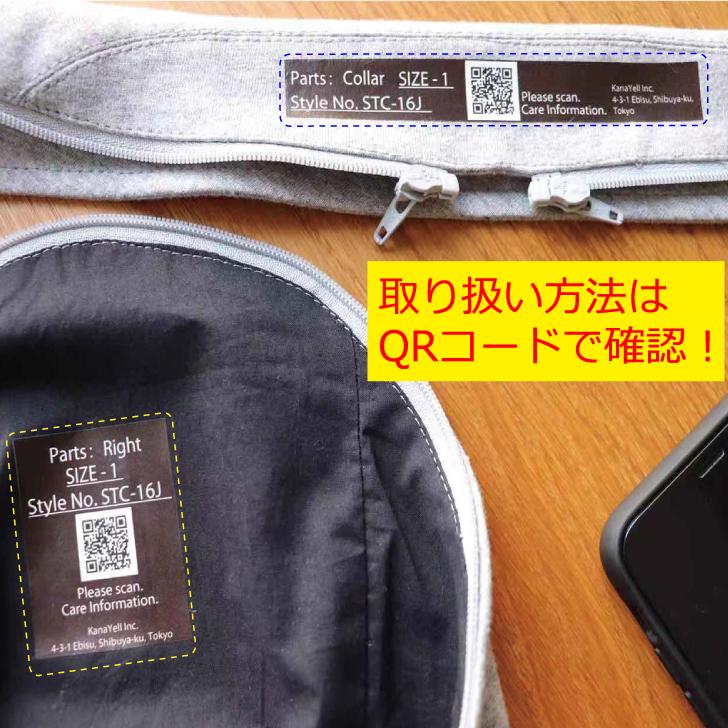 【パーツ】10スタイルアレンジトップスパーツ Tシャツ衿 コットンカットソー 3色 / ユニセックス・撥水・防汚・軽量・QRコード