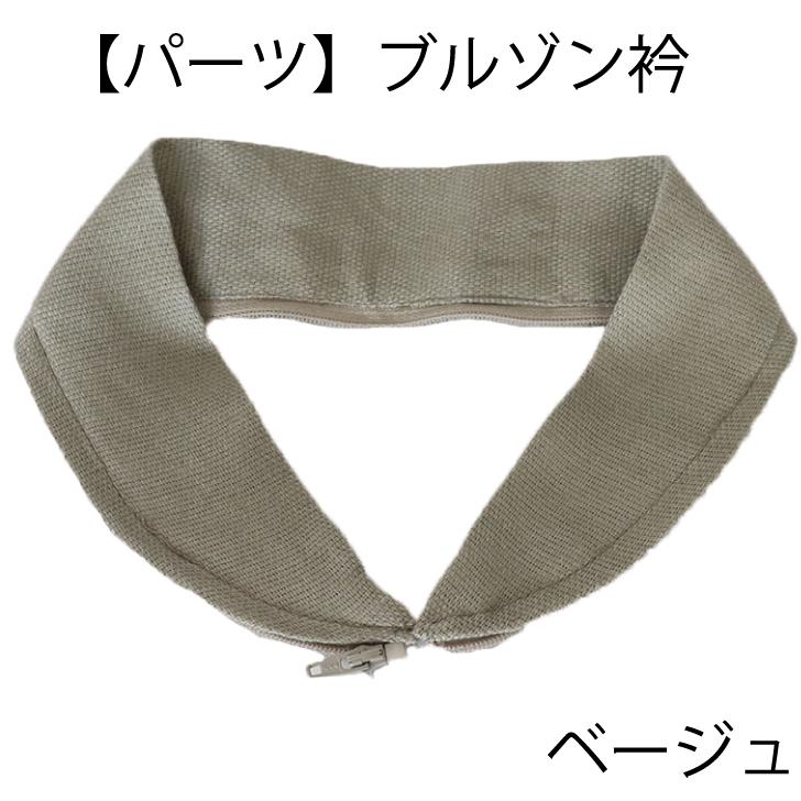 【クリエイティブトップス】ブルゾン衿パーツ