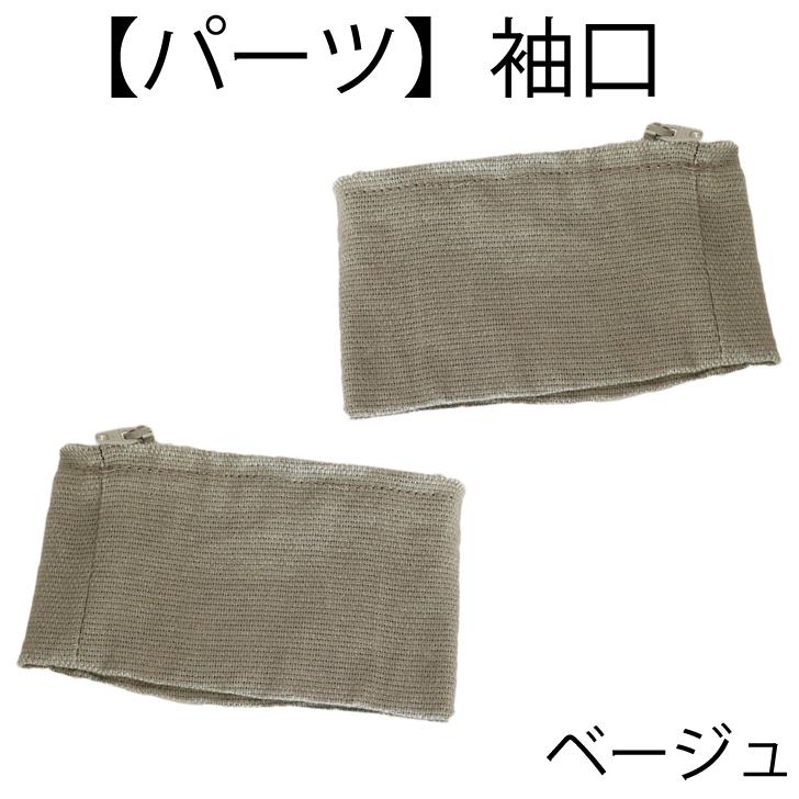 【トップスパーツ】袖口 (左右セット)