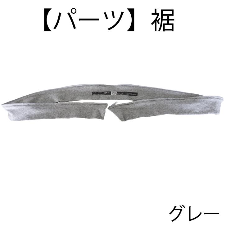【トップスパーツ】裾