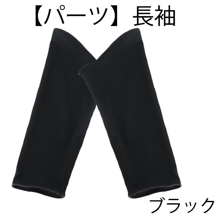 【クリエイティブトップス】長袖パーツ (左右セット)