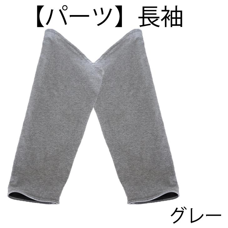 【トップスパーツ】長袖 (左右セット)