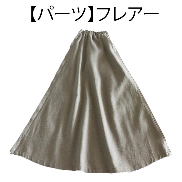 【スカートパーツ】フレアー レギュラー