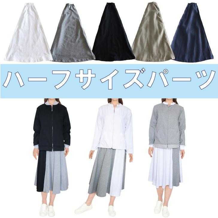 【クリエイティブスカート】フレアーパーツ ハーフサイズ