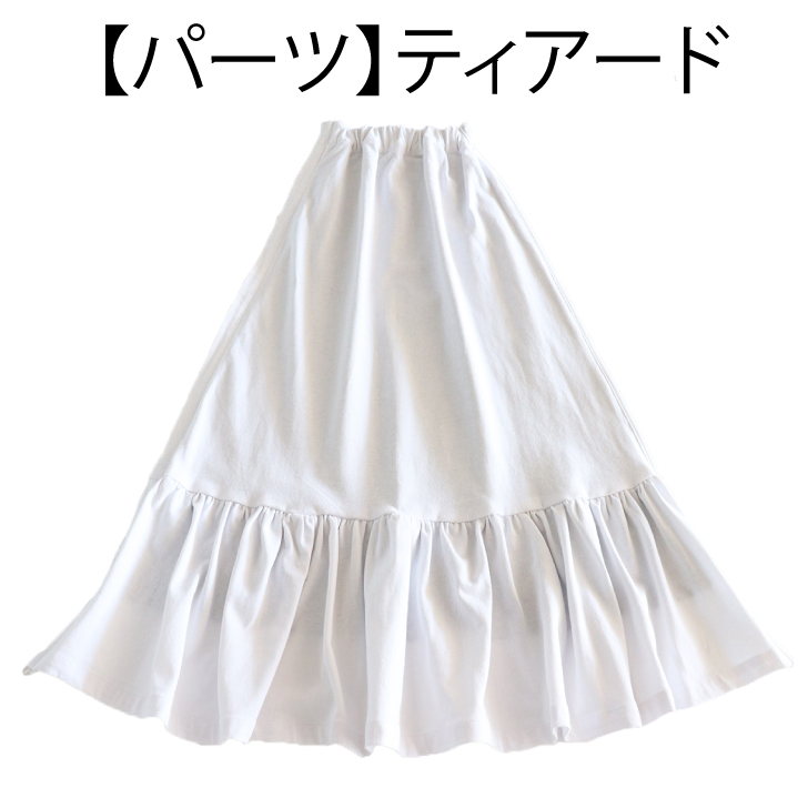 【クリエイティブスカート】ティアードパーツ