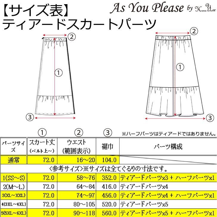 【スカートパーツ】ティアード