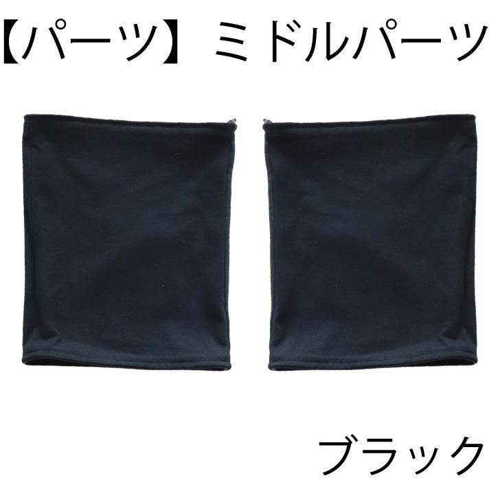 【クリエイティブパンツ】ミドルパーツ