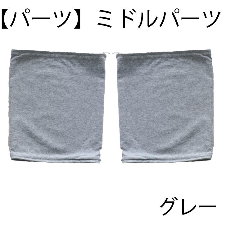 【パンツパーツ】ミドルパーツ
