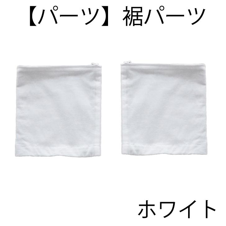 【クリエイティブパンツ】裾ストレートパーツ