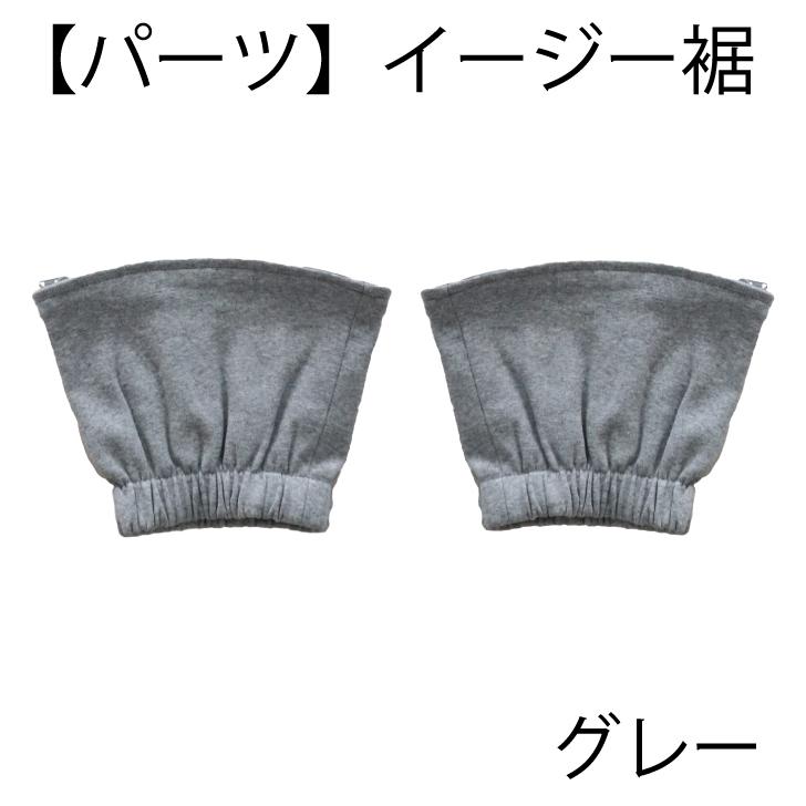 【パンツパーツ】イージー裾パーツ