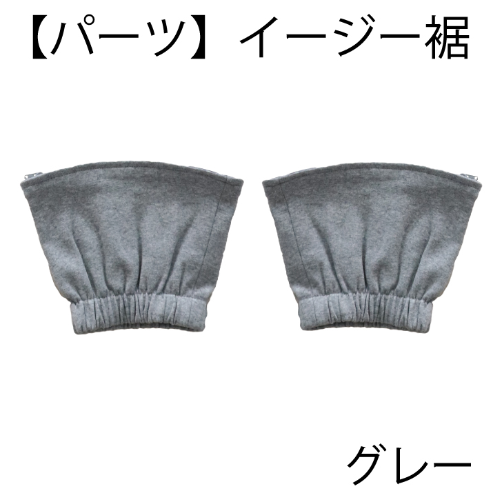 【クリエイティブパンツ】イージー裾パーツ
