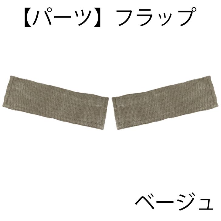 【クリエイティブパンツ】フラップパーツ