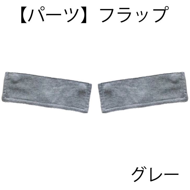 【パンツパーツ】フラップパーツ
