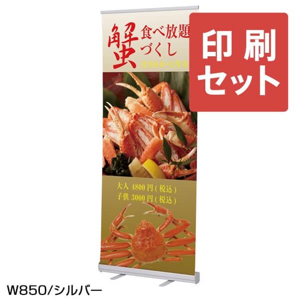 ローコストロールスクリーン RS-27N 850×各色+印刷セット│届いてすぐに使えます【送料無料】