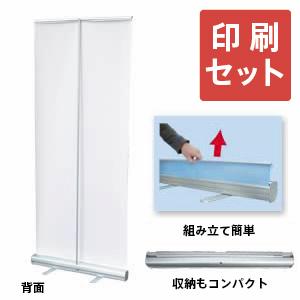 【廃盤】ロールスクリーンバナー(RS27)+印刷セット│オリジナルバナーセット【送料無料】