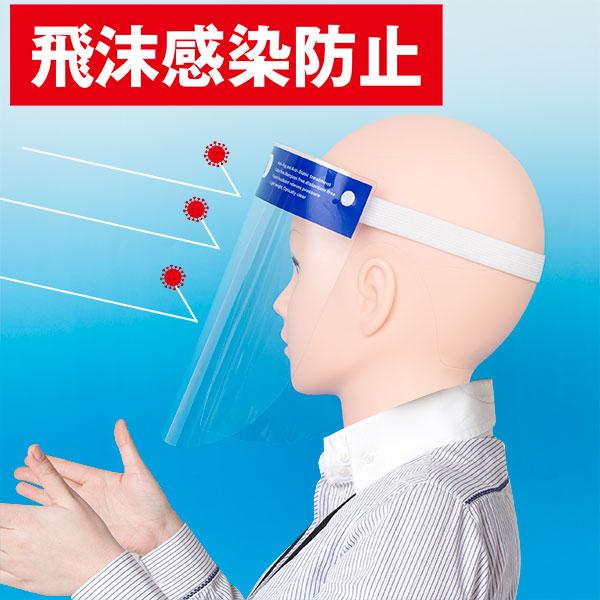フェイスシールド│飛沫感染防止に最適