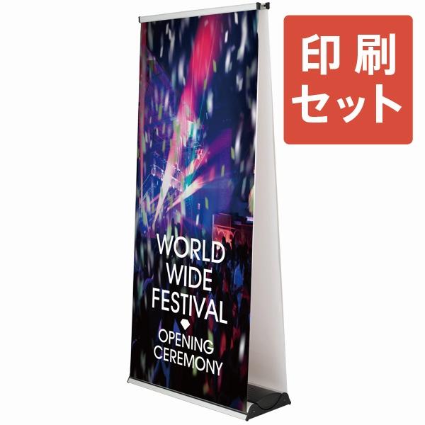 アウトドアダブルロールスクリーン 850+印刷セット(1枚/2枚)【送料無料】